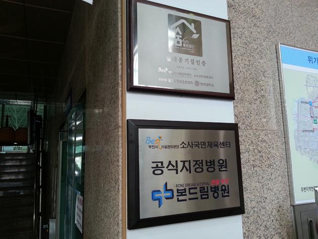 본드림병원(족자현수막, 현판 제작 및 시공)/포토폴리오(현장시공)/(가격전화문의)