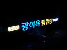 [LED 채널간판] 광석용찜질방, 설악산, 20000헤어뱅크(LED간판, LED 채널간판 제작 및 시공)