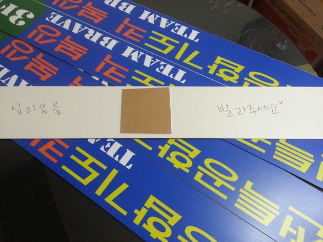 상가계단표찰-계단표찰광고(포맥스2T, 실사출력, 양면테이프, 실리콘 별도)900x100mm-5장이상/계단부착광고/-10,000원