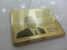 [부식현판] 김용수장로님(신주부식-아미부식)/부식현판/-220,000원