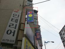 [후렉스간판] 경희당구장(조명용 후렉스간판, LED라이트, smps 제작 및 시공)