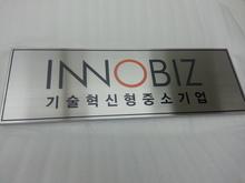[부식현판] innobiz(스텐레스 부식현판) 600x300mm/부식현판/(가격전화문의)