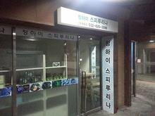 [실사썬팅] 청하이 스피루리나(창문썬팅, 아크릴간판 제작 및 시공)
