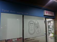 [아크릴간판] 동안라인(외부, 내부 인테리어 및 아크릴간판, 화이트보드 제작 및 시공)
