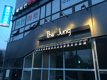 [LED 채널간판] THE JUNG(LED 채널잔넬, 알루미늄바, 아크릴스카시, LED투광기 제작 및 시공)