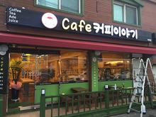 [LED 채널간판] 카페-커피이야기(LED 채널간판 및 창문썬팅, 캔버스액자, 메뉴판 제작 및 시공)