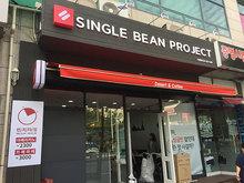 [아크릴간판] single bean project 카페(아크릴 LED간판, 포인트간판 제작 및 시공)/포토폴리오(현장시공)/(가격전화문의)