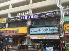 [LED 채널간판] 카페뉴욕-NEW YORK(LED채널글자+후렉스간판 제작 및 시공)