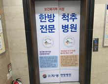 [실사출력] 부천자생한방병원(엘리베이터 실사출력 제작 및 시공)