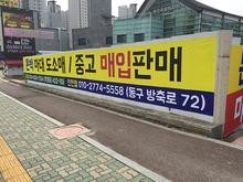 [현수막] 톤백마대(현수막 제작 및 시공)