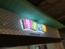 [LED 채널간판] 붕붕팡팡 키즈카페(LED채널간판 및 실내외 사인물 시공)