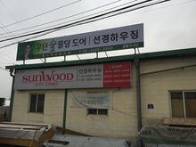 [후렉스간판] 우딘숲몰딩도어-선경하우징(후렉스간판 제작 및 시공)