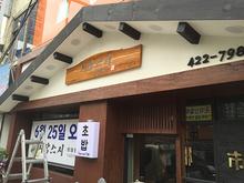 [실내사인물] 시장스시(나무간판 및 실내외 사인물 시공)