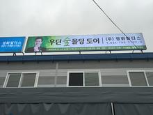 [후렉스간판] 우딘숲몰딩도어-정화빌더스,예림(후렉스간판 제작 및 시공)