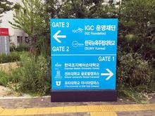 [지주간판] 인천글로벌캠퍼스(사인물 제작 및 시공(외부지주-반사시트부착))