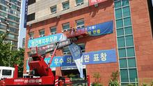 [실사출력] 자생한방병원(대형현수막 출력 및 시공)