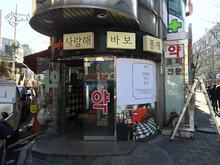 [아크릴간판] cafe 사랑해 바보 똥개(LED 아크릴간판 외 스카시 제작 및 시공)