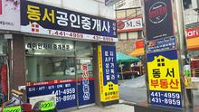 [후렉스간판] 동서공인중개사(후렉스 간판 제작 및 시공)