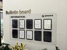 [아크릴게시판] 윤현자 세무소 사무실-Bulletin board(INFORMATION 게시판)