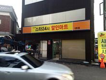 [후렉스간판] 스타24시할인마트(후렉스 간판 제작 및 시공)